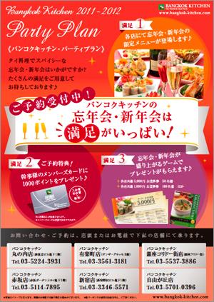 2011_11_boushinenkai.jpg