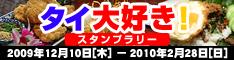 thaidaisuki234.jpg
